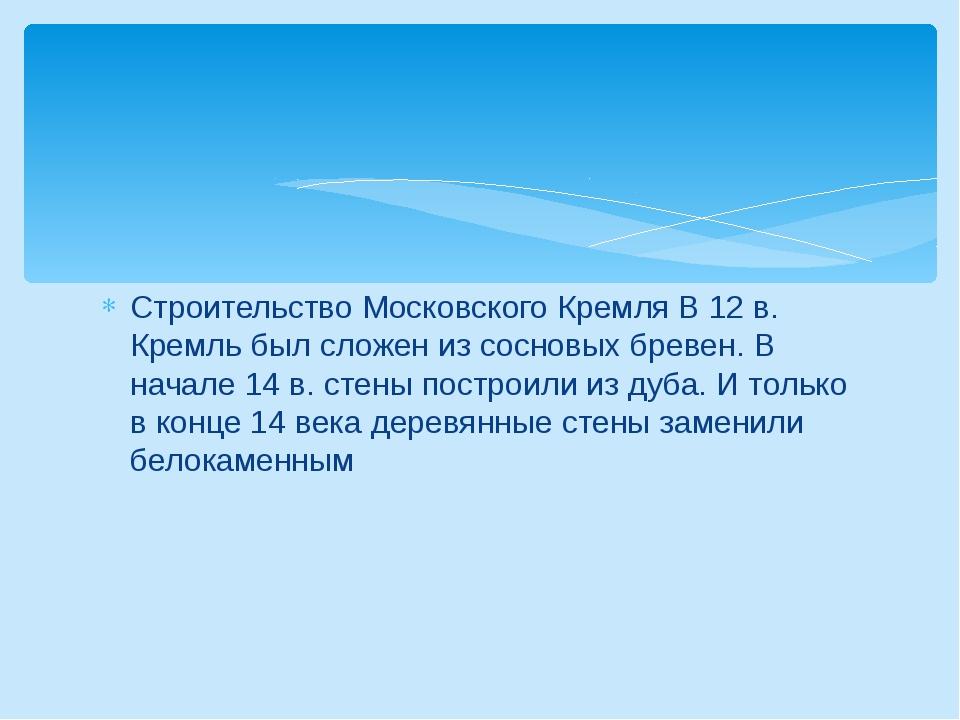 Строительство Московского Кремля В 12 в. Кремль был сложен из сосновых бревен...