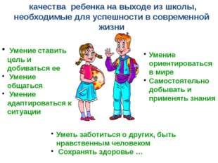 качества ребенка на выходе из школы, необходимые для успешности в современно