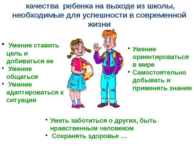 качества ребенка на выходе из школы, необходимые для успешности в современно...