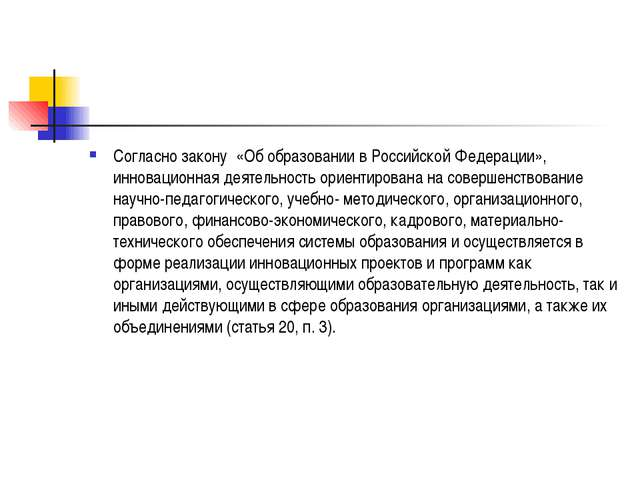 Согласно закону «Об образовании в Российской Федерации», инновационная деяте...