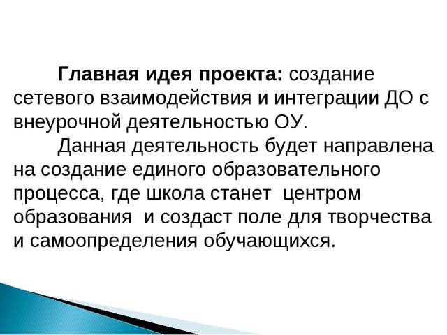 Главная идея проекта: создание сетевого взаимодействия и интеграции ДО с вне...