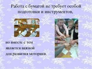 Работа с бумагой не требует особой подготовки и инструментов, но вместе с те
