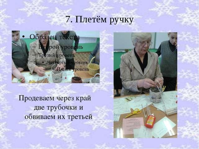 7. Плетём ручку Продеваем через край две трубочки и обвиваем их третьей