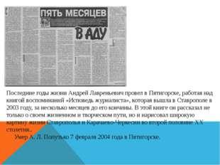 Последние годы жизни Андрей Лавреньевич провел в Пятигорске, работая на