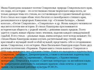 Ивана Кашпурова называют поэтом Ставрополья: природа Ставропольского края, ег