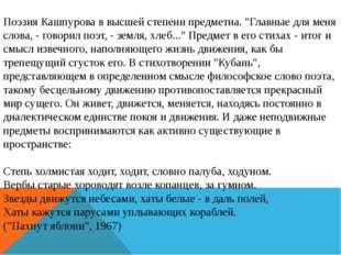 """Поэзия Кашпурова в высшей степени предметна. """"Главные для меня слова, - говор"""