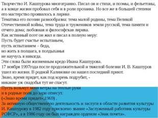 Творчество И. Кашпурова многогранно. Писал он и стихи, и поэмы, и фельетоны,