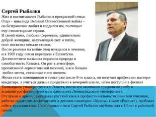 Сергей Рыбалко Жил и воспитывался Рыбалко в прекрасной семье. Отца – инвалида