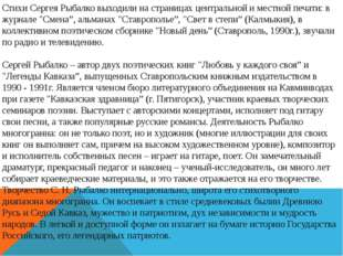Стихи Сергея Рыбалко выходили на страницах центральной и местной печати: в жу