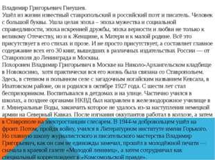 Владимир Григорьевич Гнеушев. Ушёл из жизни известный ставропольский и россий