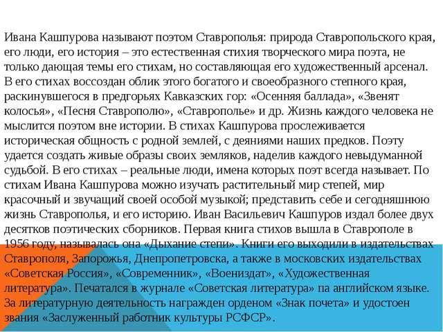 Ивана Кашпурова называют поэтом Ставрополья: природа Ставропольского края, ег...
