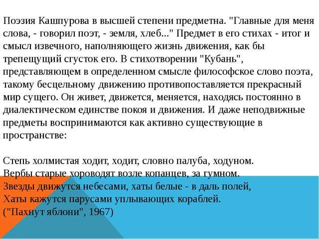 """Поэзия Кашпурова в высшей степени предметна. """"Главные для меня слова, - говор..."""