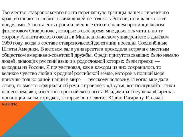 Творчество ставропольского поэта перешагнуло границы нашего сиреневого края,...