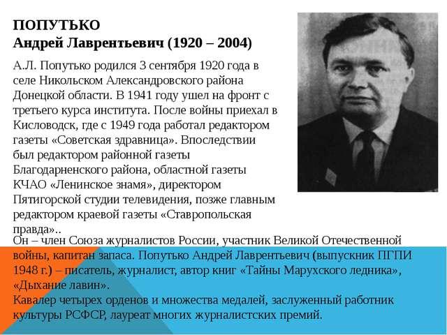 ПОПУТЬКО Андрей Лаврентьевич (1920 – 2004) А.Л. Попутько родился 3 сентября 1...