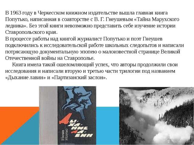 В 1963 году в Черкесском книжном издательстве вышла главная книга Попутько,...