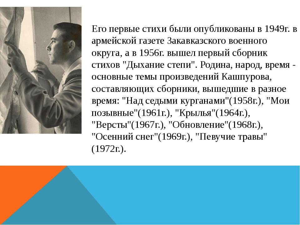 Его первые стихи были опубликованы в 1949г. в армейской газете Закавказского...