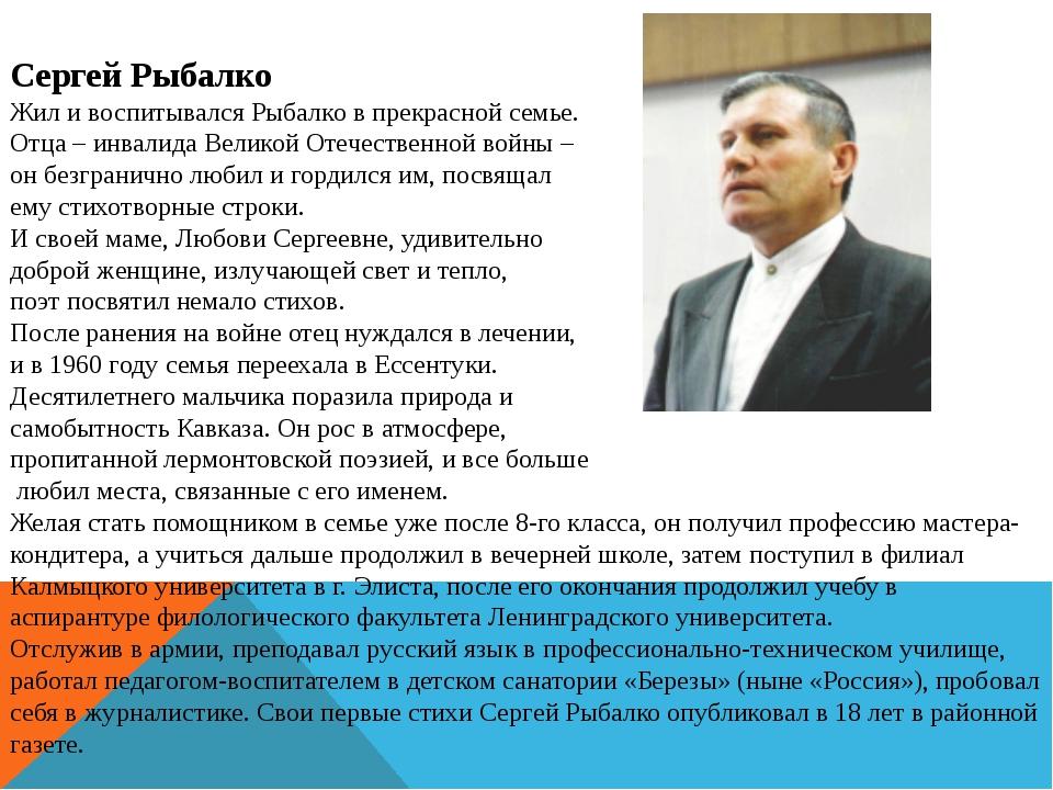 Сергей Рыбалко Жил и воспитывался Рыбалко в прекрасной семье. Отца – инвалида...