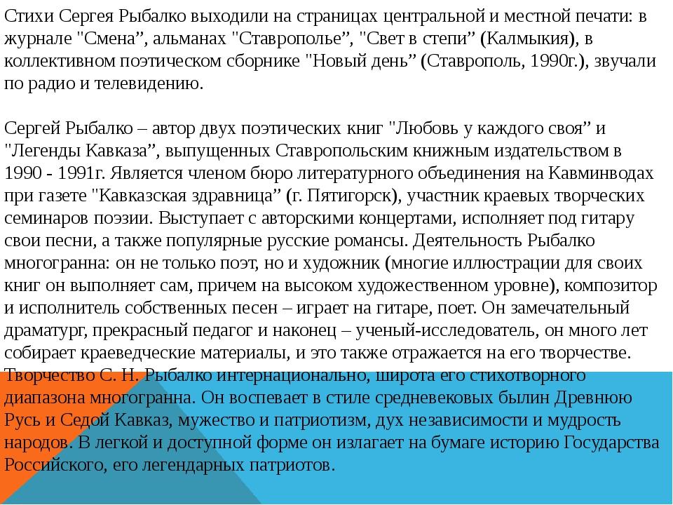 Стихи Сергея Рыбалко выходили на страницах центральной и местной печати: в жу...