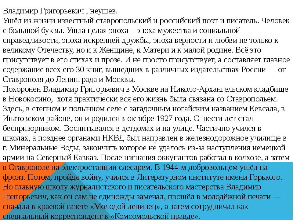 Владимир Григорьевич Гнеушев. Ушёл из жизни известный ставропольский и россий...