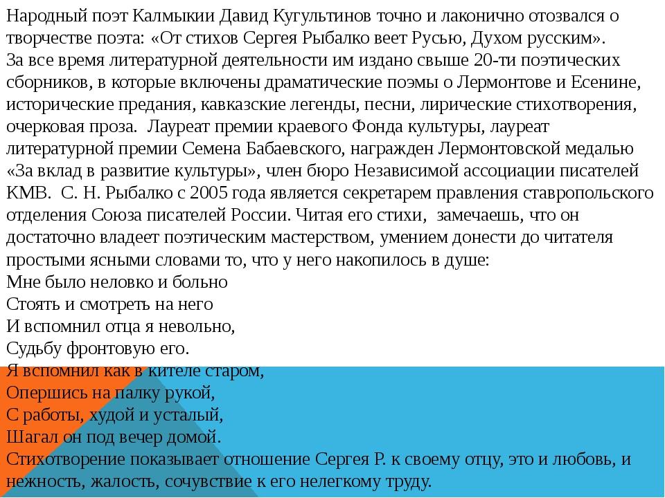 Народный поэт Калмыкии Давид Кугультинов точно и лаконично отозвался о творче...