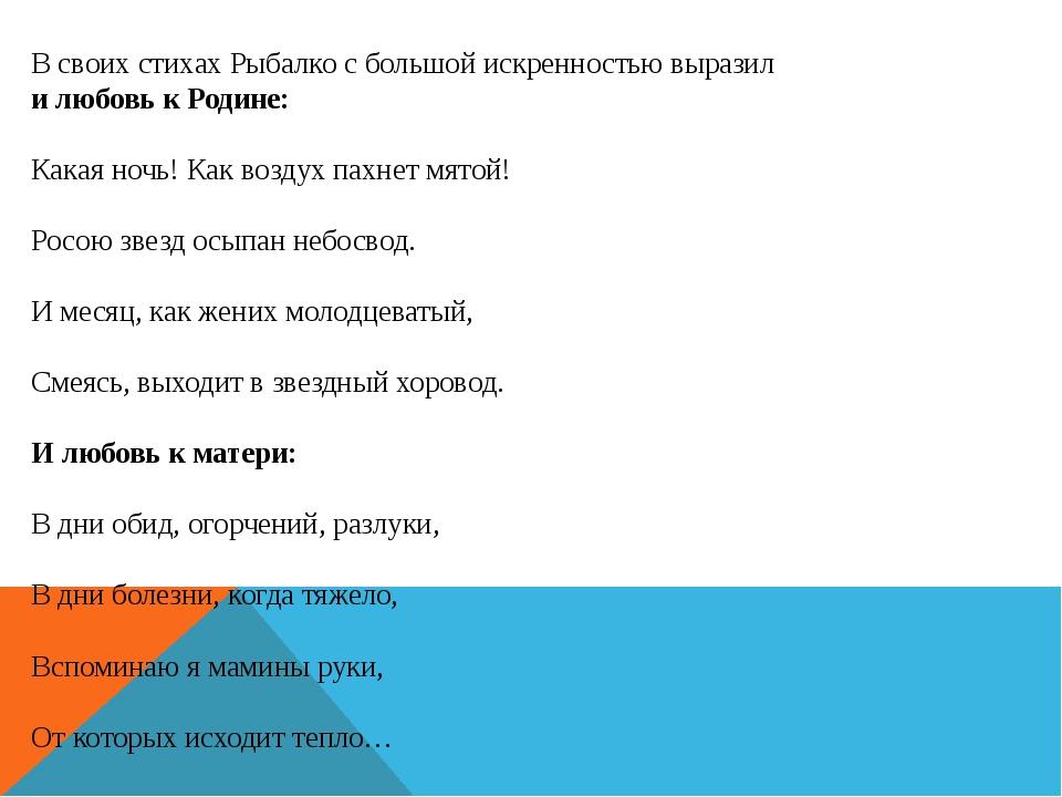 В своих стихах Рыбалко с большой искренностью выразил и любовь к Родине: Кака...