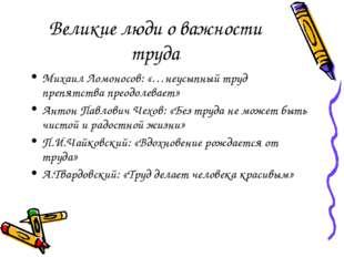 Великие люди о важности труда Михаил Ломоносов: «…неусыпный труд препятства п