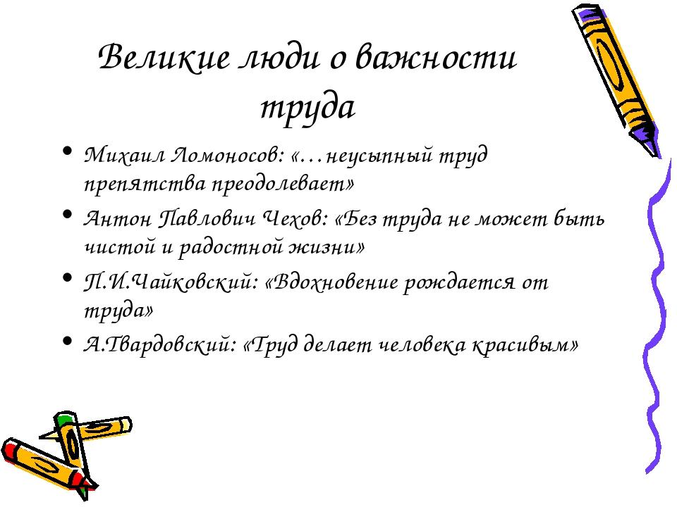 Великие люди о важности труда Михаил Ломоносов: «…неусыпный труд препятства п...
