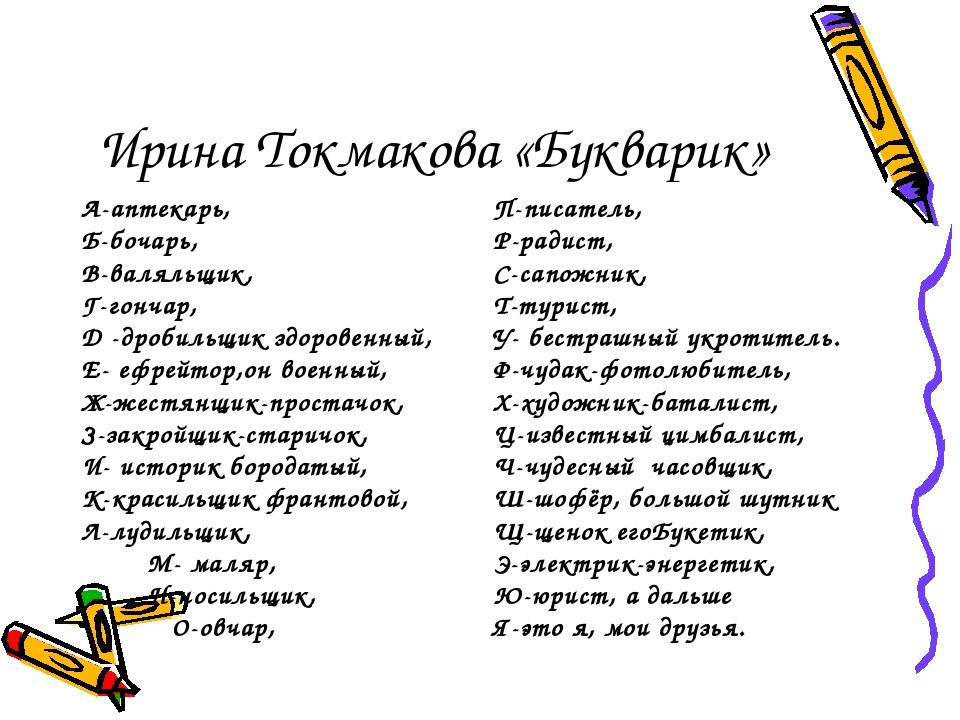 Ирина Токмакова «Букварик» А-аптекарь, Б-бочарь, В-валяльщик, Г-гончар, Д -др...