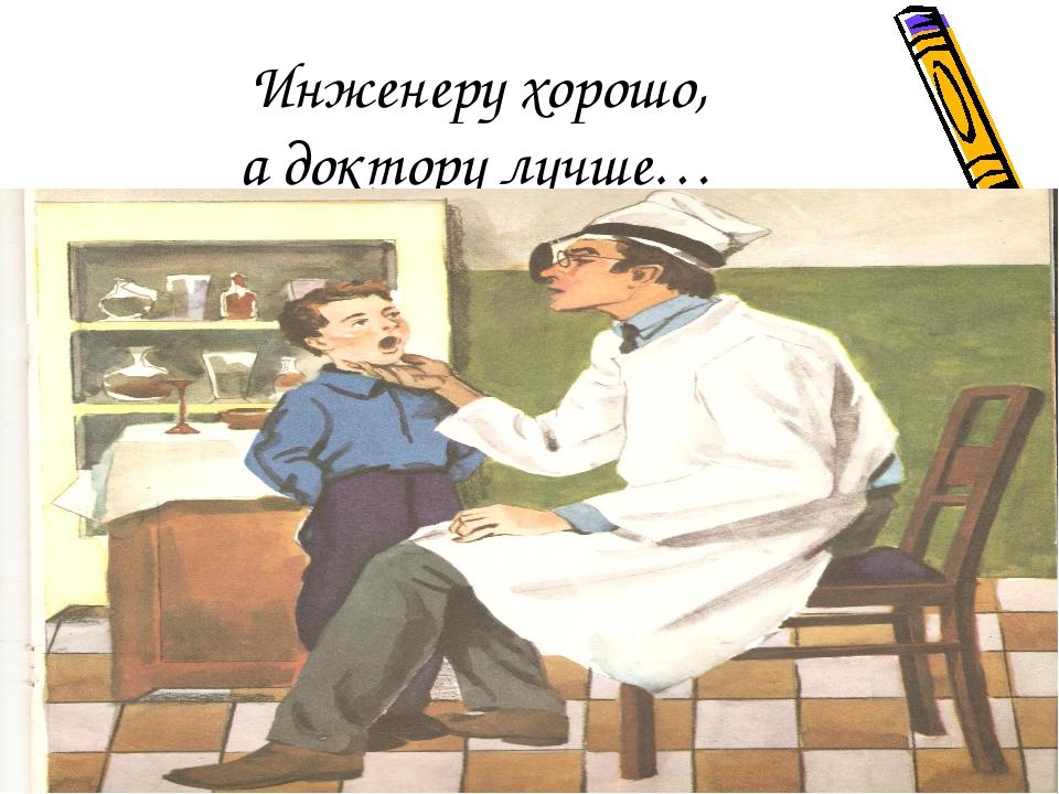 Инженеру хорошо, а доктору лучше…