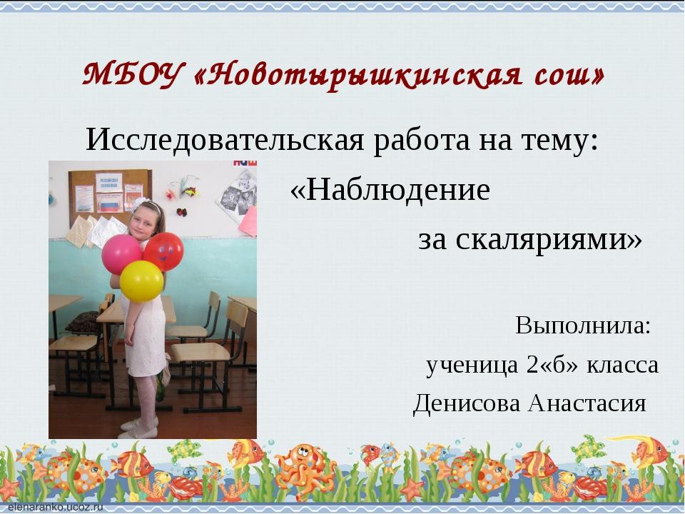 МБОУ «Новотырышкинская сош» Исследовательская работа на тему: «Наблюдение за...