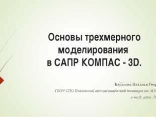 Основы трехмерного моделирования в САПР КОМПАС - 3D. Баранова Наталья Георгие