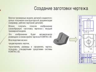 Создание заготовки чертежа Многие трехмерные модели деталей создаются с целью