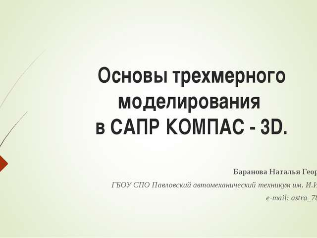 Основы трехмерного моделирования в САПР КОМПАС - 3D. Баранова Наталья Георгие...