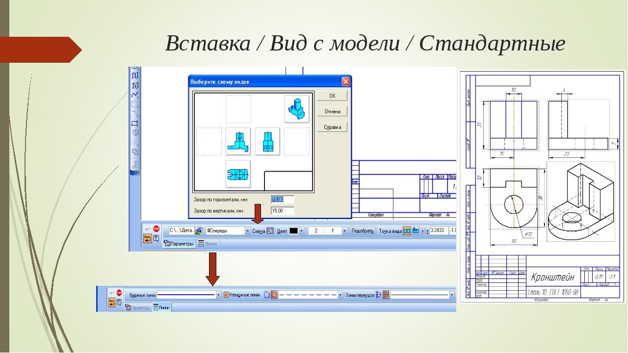Вставка / Вид с модели / Стандартные