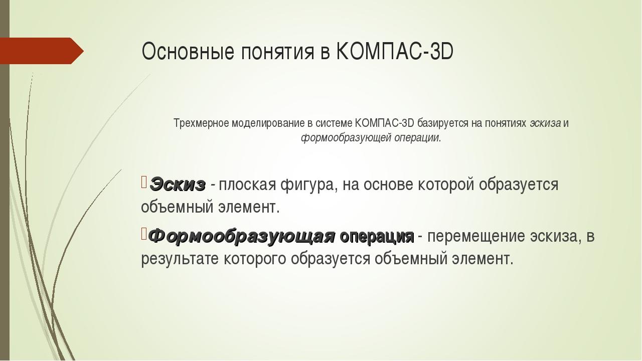 Основные понятия в КОМПАС-3D Трехмерное моделирование в системе КОМПАС-3D баз...