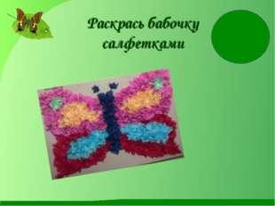 Раскрась бабочку салфетками