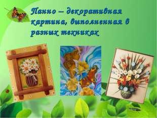 Панно – декоративная картина, выполненная в разных техниках