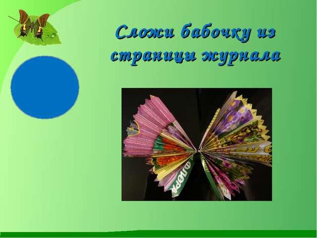 Сложи бабочку из страницы журнала
