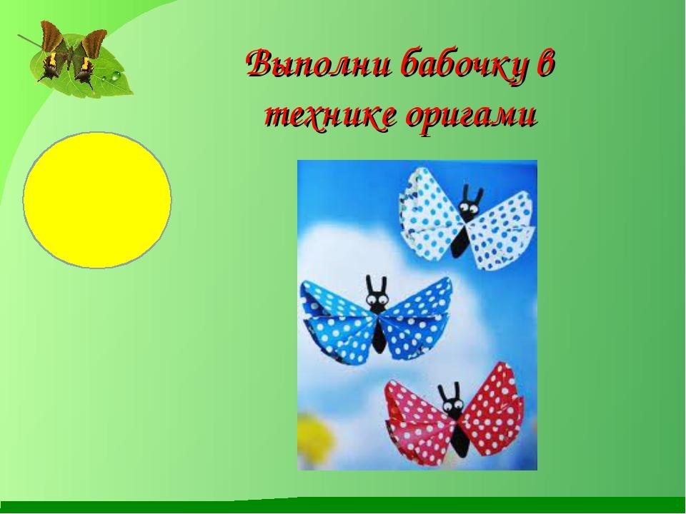 Выполни бабочку в технике оригами