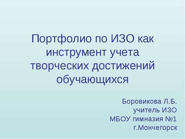 Портфолио по ИЗО как инструмент учета творческих достижений обучающихся Боров...