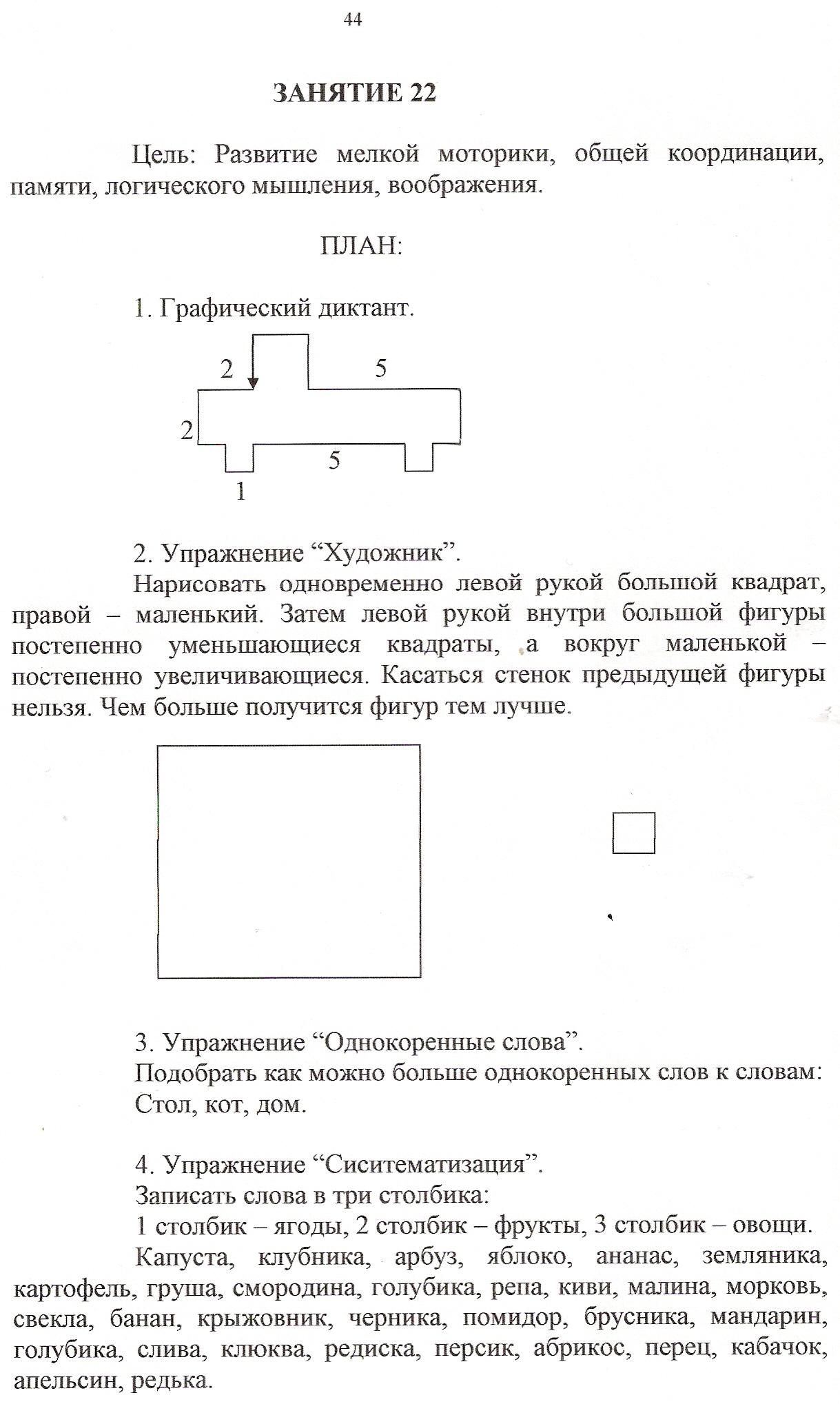 C:\Documents and Settings\Admin\Мои документы\Мои сканированные изображения\2011-03 (мар)\сканирование0004.jpg