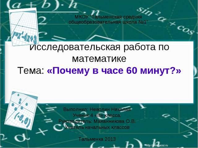 Исследовательская работа по математике Тема: «Почему в часе 60 минут?» Выполн...