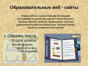 Образовательные веб - сайты Формы работы с компьютерными обучающими программа