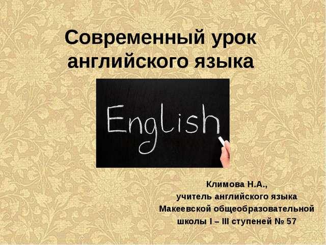 Современный урок английского языка Климова Н.А., учитель английского языка Ма...