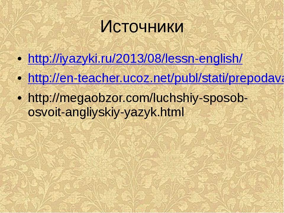 Источники http://iyazyki.ru/2013/08/lessn-english/ http://en-teacher.ucoz.net...