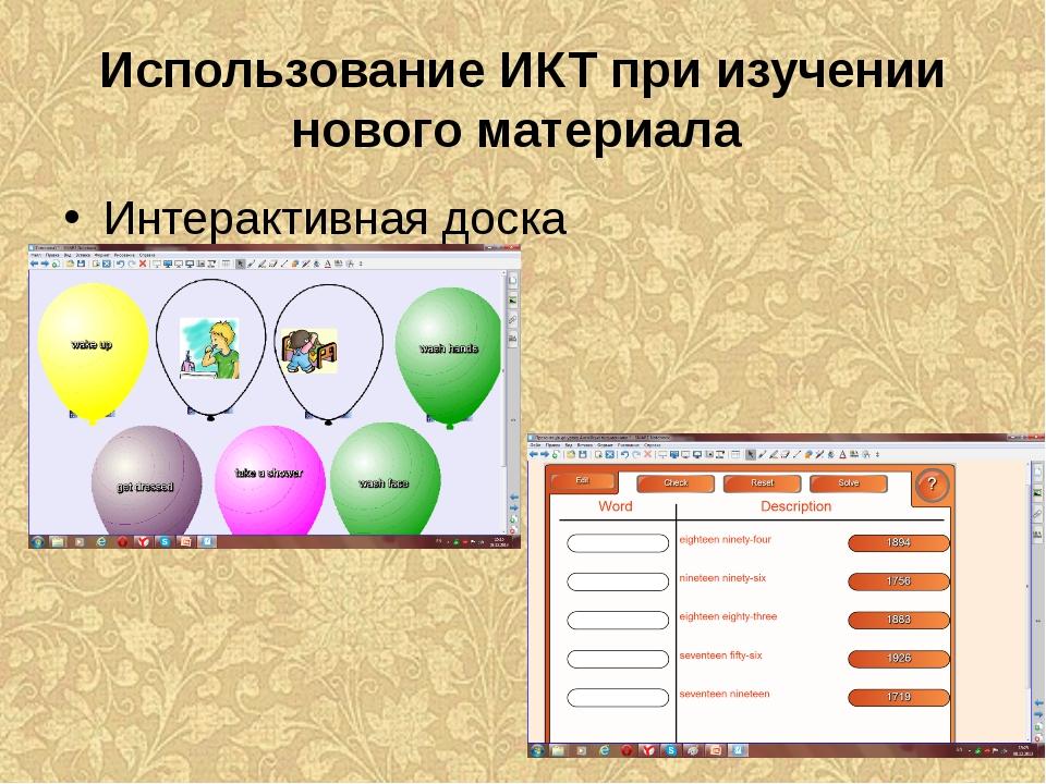 Использование ИКТ при изучении нового материала Интерактивная доска