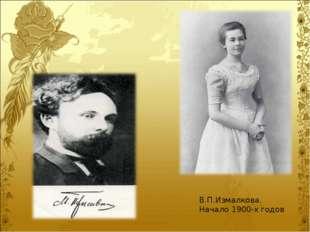 В.П.Измалкова. Начало 1900-х годов