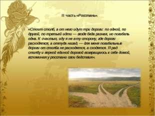 II часть «Росстань». «Стоит столб, а от него идут три дороги: по одной, по д