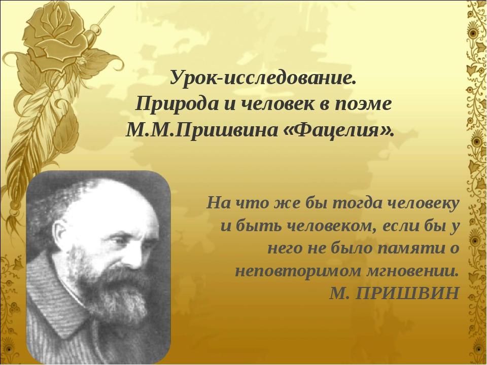 Урок-исследование. Природа и человек в поэме М.М.Пришвина «Фацелия». На что...