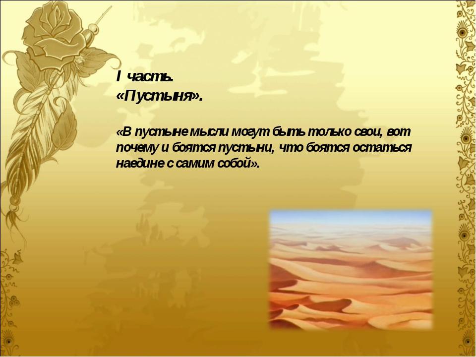 I часть. «Пустыня». «В пустыне мысли могут быть только свои, вот почему и боя...